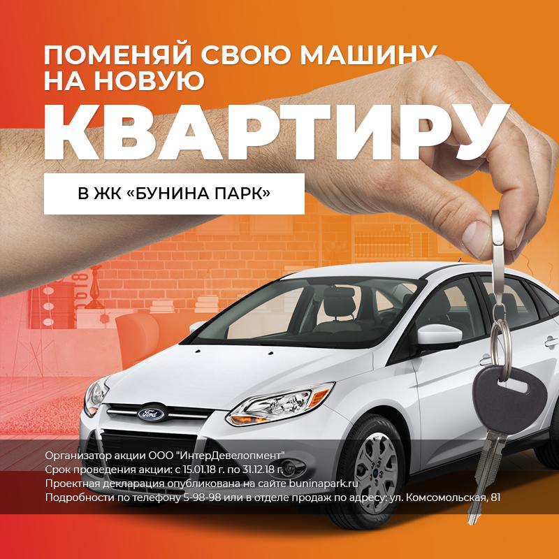 баннер_ключи_авто