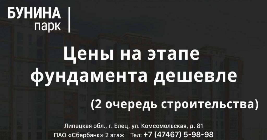 бунина+котлован